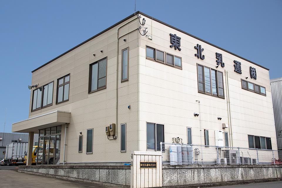 東北乳運株式会社 仙台営業所