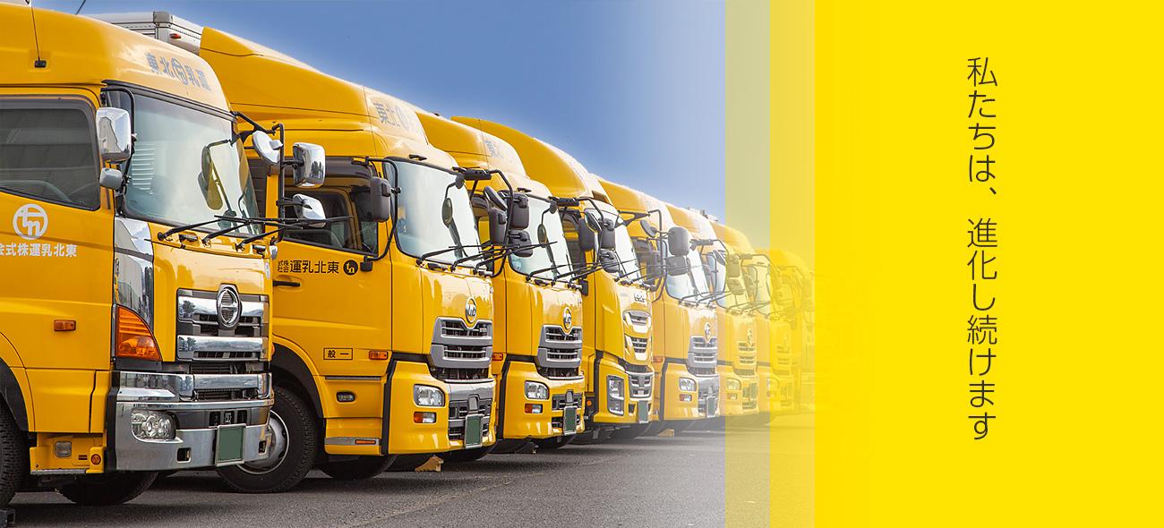 東北乳運 | チルド、冷凍、青果物の輸送、庫内作業を行う運送会社です。求人募集中です。